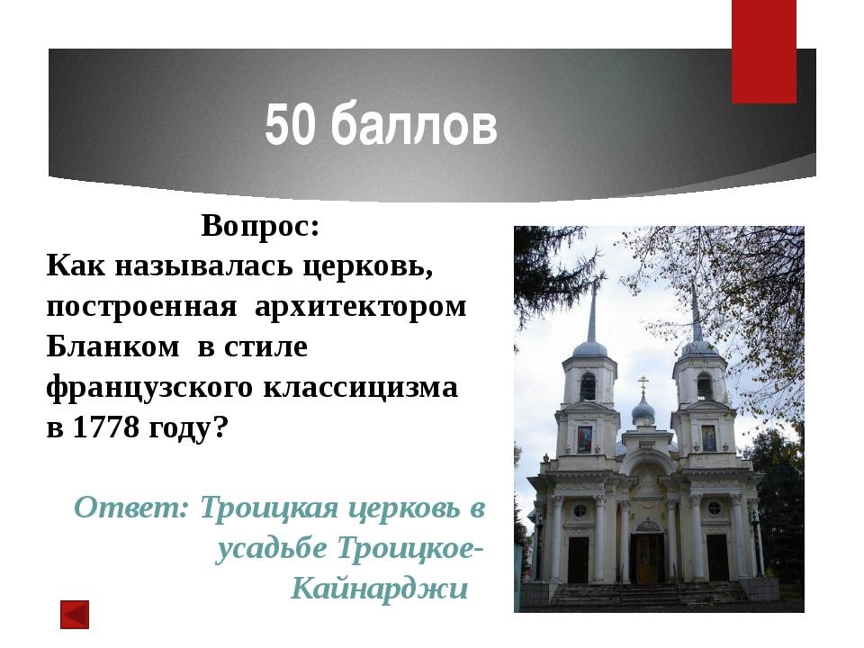 30 баллов Вопрос: В честь какого государственного деятеля в нашем городе возв...