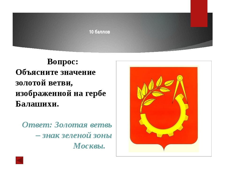 30 баллов Вопрос: Объясните значение циркуля, изображенного на гербе Балаших...