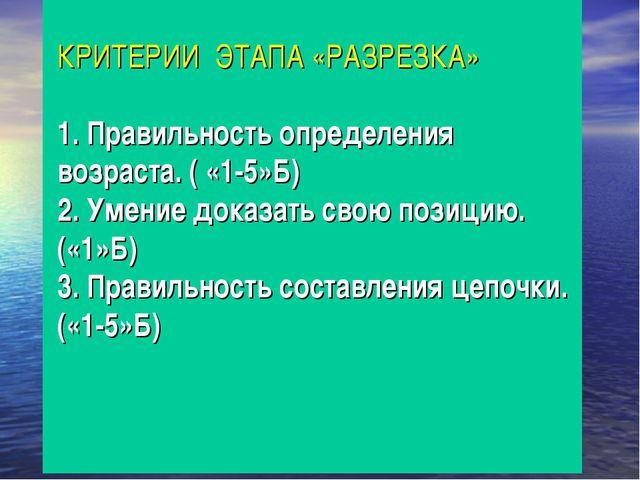 КРИТЕРИИ ЭТАПА «РАЗРЕЗКА» 1. Правильность определения возраста. ( «1-5»Б) 2....