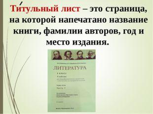 Титульный лист – это страница, на которой напечатано название книги, фамилии
