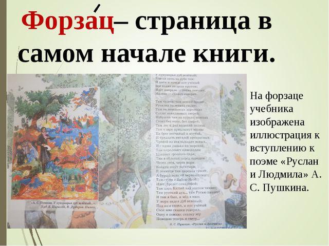 Форзац– страница в самом начале книги. На форзаце учебника изображена иллюстр...
