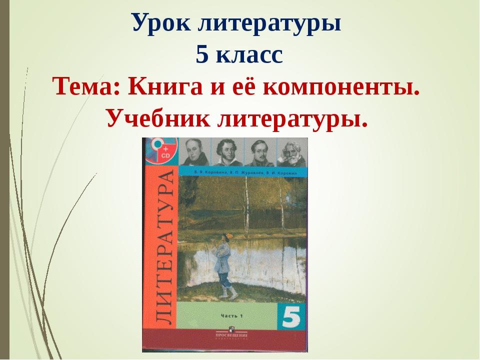 Урок литературы 5 класс Тема: Книга и её компоненты. Учебник литературы.