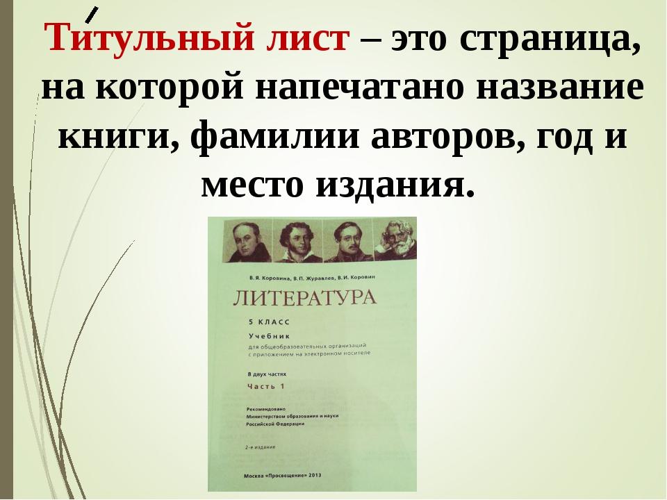 Титульный лист – это страница, на которой напечатано название книги, фамилии...