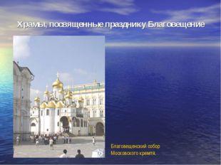 Храмы, посвященные празднику Благовещение Благовещенский собор Московского кр