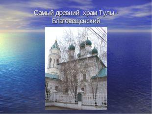 Самый древний храм Тулы - Благовещенский
