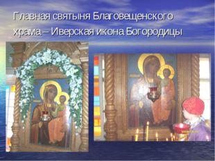Главная святыня Благовещенского храма – Иверская икона Богородицы