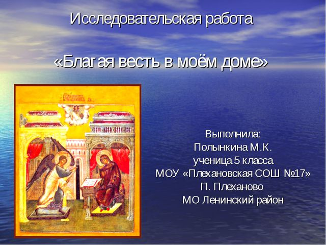 Исследовательская работа «Благая весть в моём доме» Выполнила: Полынкина М.К....