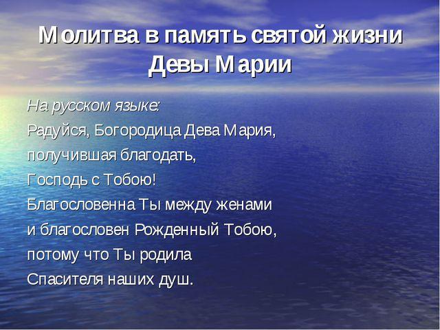 Молитва в память святой жизни Девы Марии На русском языке: Радуйся, Богородиц...