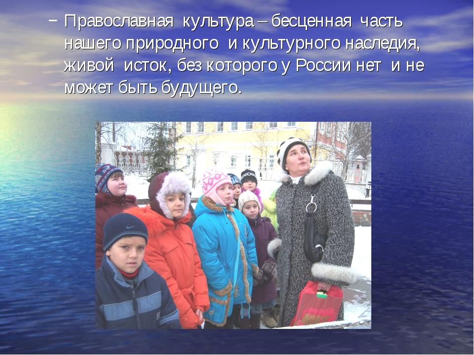 Православная культура – бесценная часть нашего природного и культурного насле...