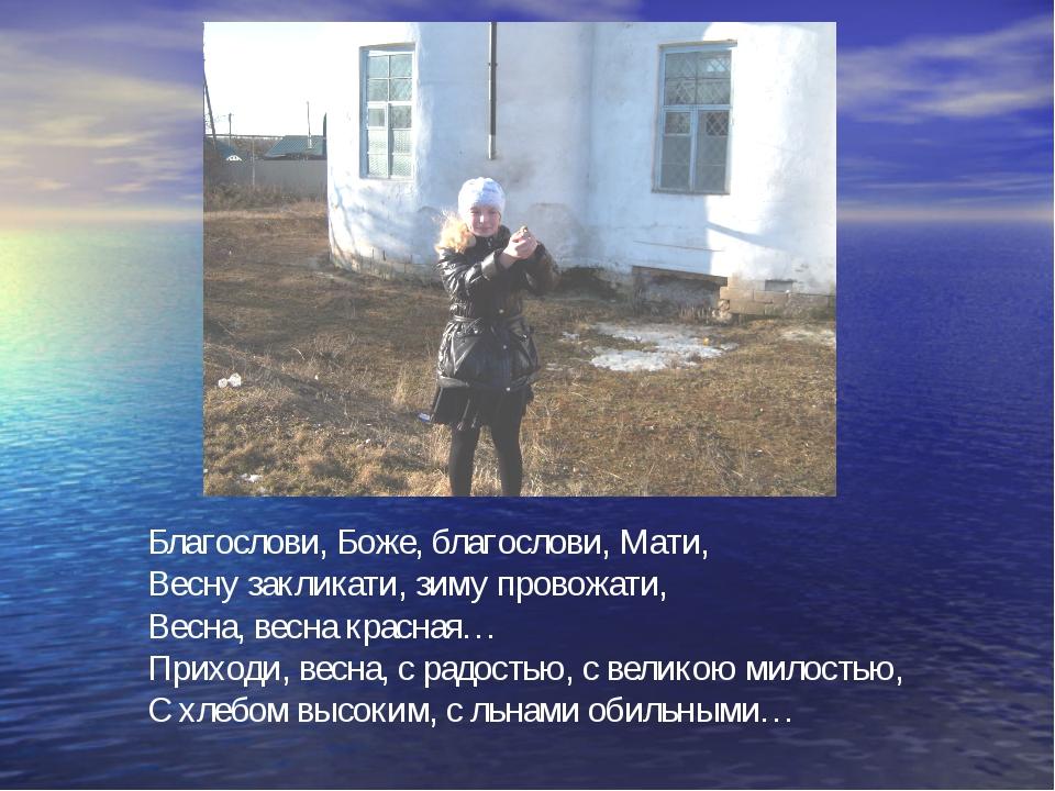 Благослови, Боже, благослови, Мати, Весну закликати, зиму провожати, Весна, в...