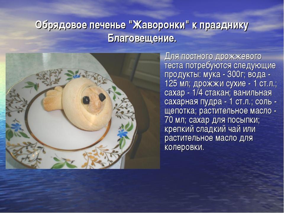 """Обрядовое печенье """"Жаворонки"""" к празднику Благовещение. Для постного дрожжево..."""