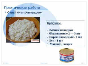 Практическая работа Салат «Импровизация» Продукты: - Рыбные консервы - Яйца в