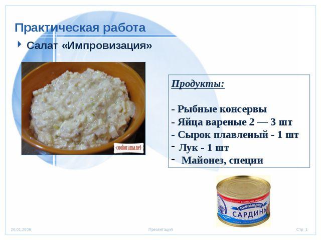 Практическая работа Салат «Импровизация» Продукты: - Рыбные консервы - Яйца в...
