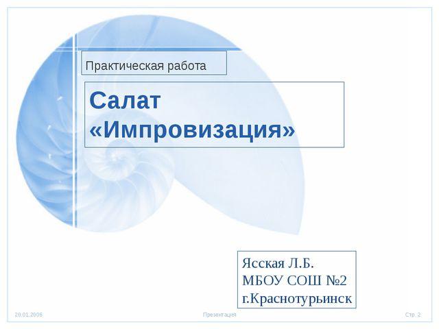 Салат «Импровизация» Практическая работа Ясская Л.Б. МБОУ СОШ №2 г.Краснотурь...