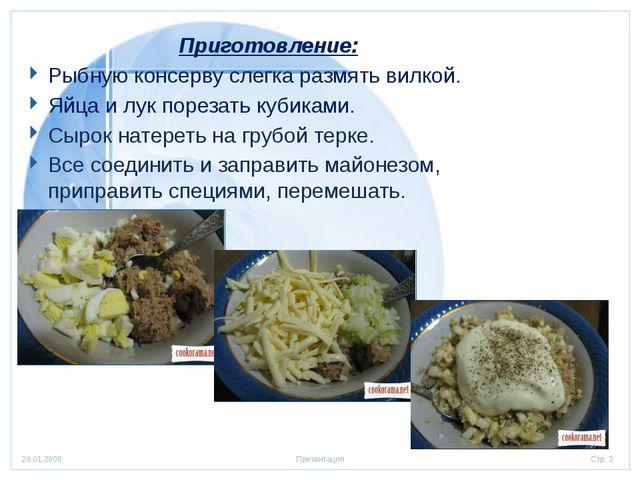 Приготовление: Рыбную консерву слегка размять вилкой. Яйца и лук порезать куб...