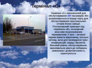 Термінал «C» Термінал «C» призначений для обслуговування VIP-пасажирів. Він р