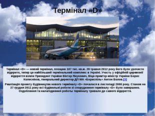 Термінал «D» Термінал «D» — новий термінал, площею 107 тис. кв.м. 28 травня 2