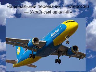 Національний перевізник — «АероСвіт — Українські авіалінії»