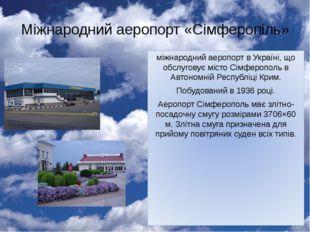 Міжнародний аеропорт «Сімферопіль» міжнародний аеропорт в Україні, що обслуго