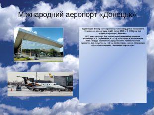 Міжнародний аеропорт «Донецьк» Будівництво Донецького аеропорту було затвердж