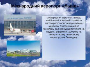 Міжнародний аеропорт «Львів» Міжнародний аеропорт Львова, найбільший в Західн