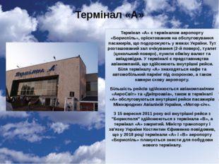 Термінал «А» Термінал «А» є терміналом аеропорту «Бориспіль», орієнтованим на
