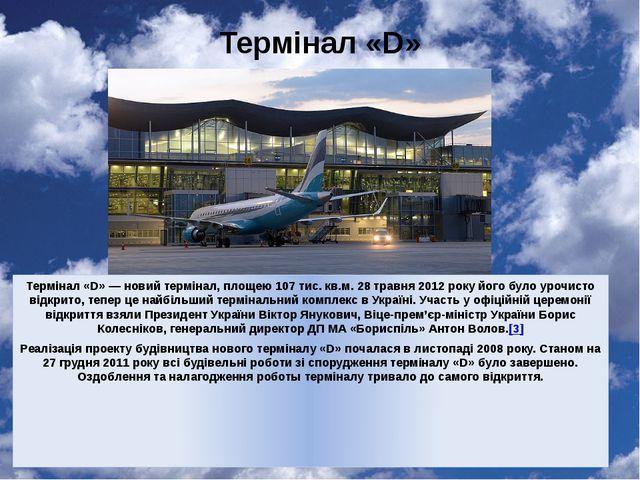 Термінал «D» Термінал «D» — новий термінал, площею 107 тис. кв.м. 28 травня 2...