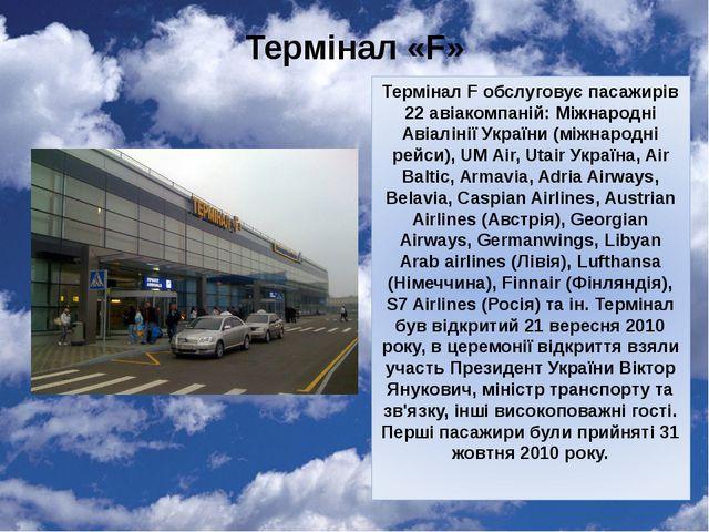 Термінал «F» Термінал F обслуговує пасажирів 22 авіакомпаній: Міжнародні Авіа...
