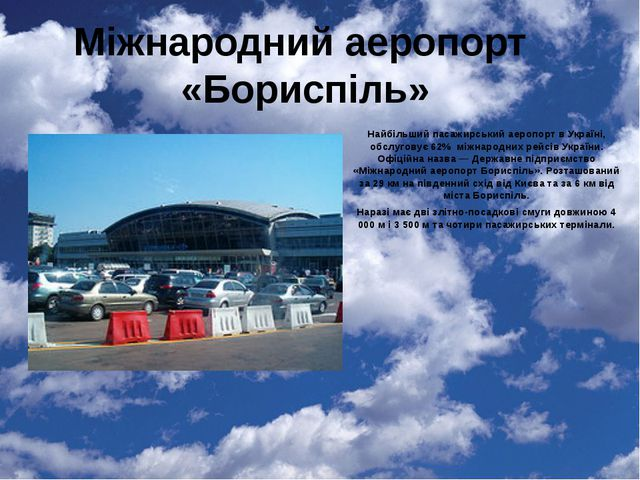 Найбільший пасажирський аеропорт в Україні, обслуговує 62% міжнародних рейсів...