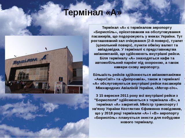 Термінал «А» Термінал «А» є терміналом аеропорту «Бориспіль», орієнтованим на...