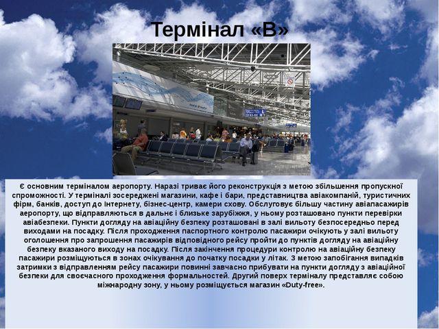 Термінал «B» Є основним терміналом аеропорту. Наразі триває його реконструкці...