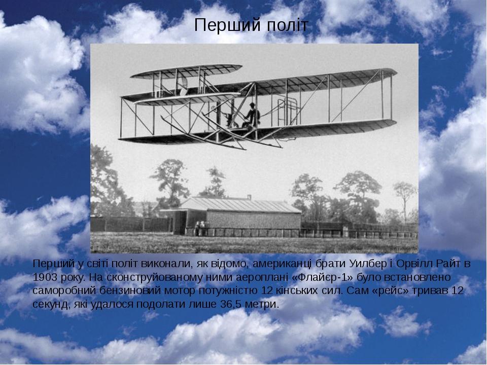 Перший політ Перший у світі політ виконали, як відомо, американці брати Уилбе...