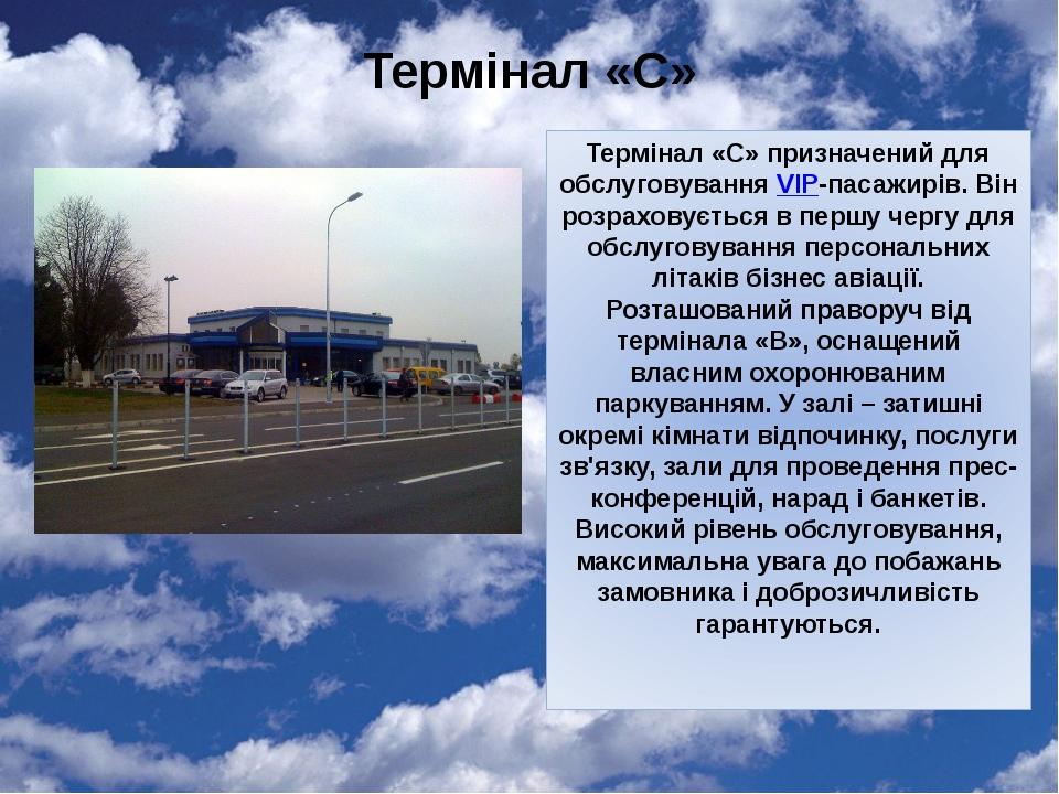 Термінал «C» Термінал «C» призначений для обслуговування VIP-пасажирів. Він р...