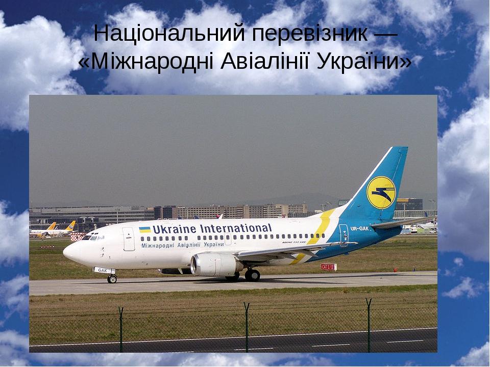 Національний перевізник — «Міжнародні Авіалінії України»