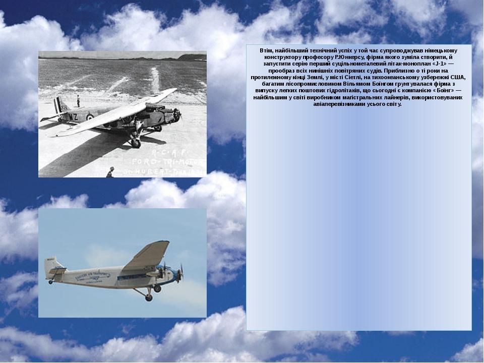 Втім, найбільший технічний успіх у той час супроводжував німецькому конструкт...