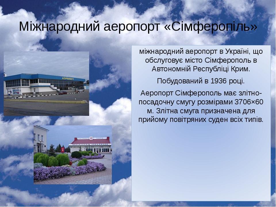 Міжнародний аеропорт «Сімферопіль» міжнародний аеропорт в Україні, що обслуго...