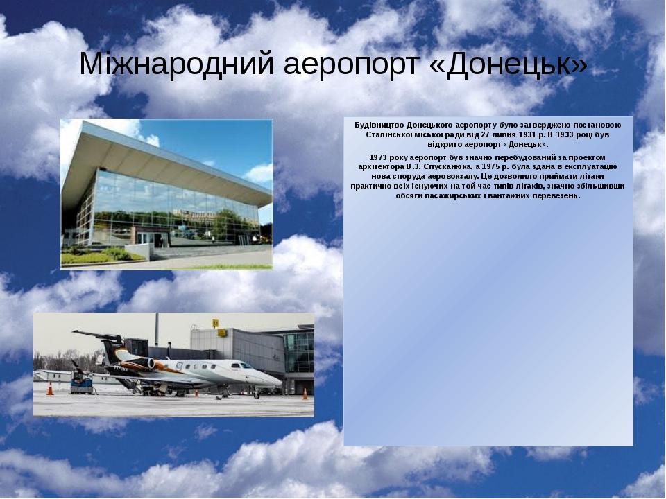 Міжнародний аеропорт «Донецьк» Будівництво Донецького аеропорту було затвердж...