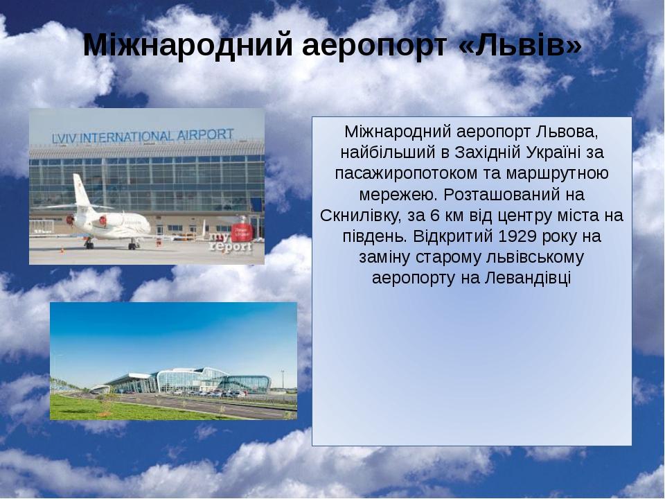 Міжнародний аеропорт «Львів» Міжнародний аеропорт Львова, найбільший в Західн...