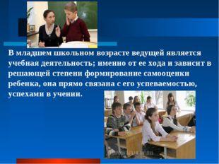 В младшем школьном возрасте ведущей является учебная деятельность; именно от