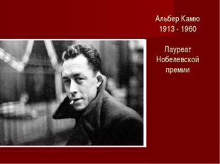 Альбер Камю 1913 - 1960 Лауреат Нобелевской премии