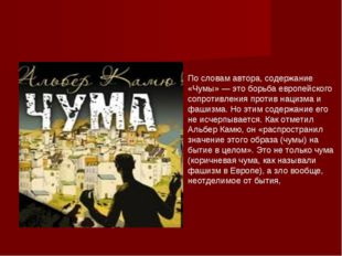 По словам автора, содержание «Чумы»— это борьба европейского сопротивления п