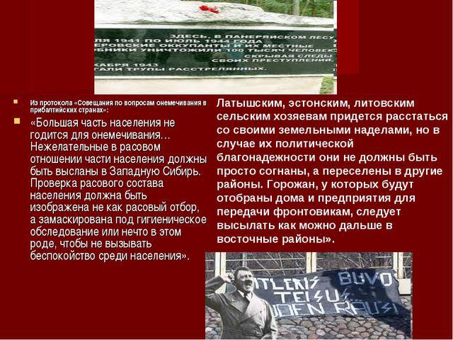 Из протокола «Совещания по вопросам онемечивания в прибалтийских странах»: «...