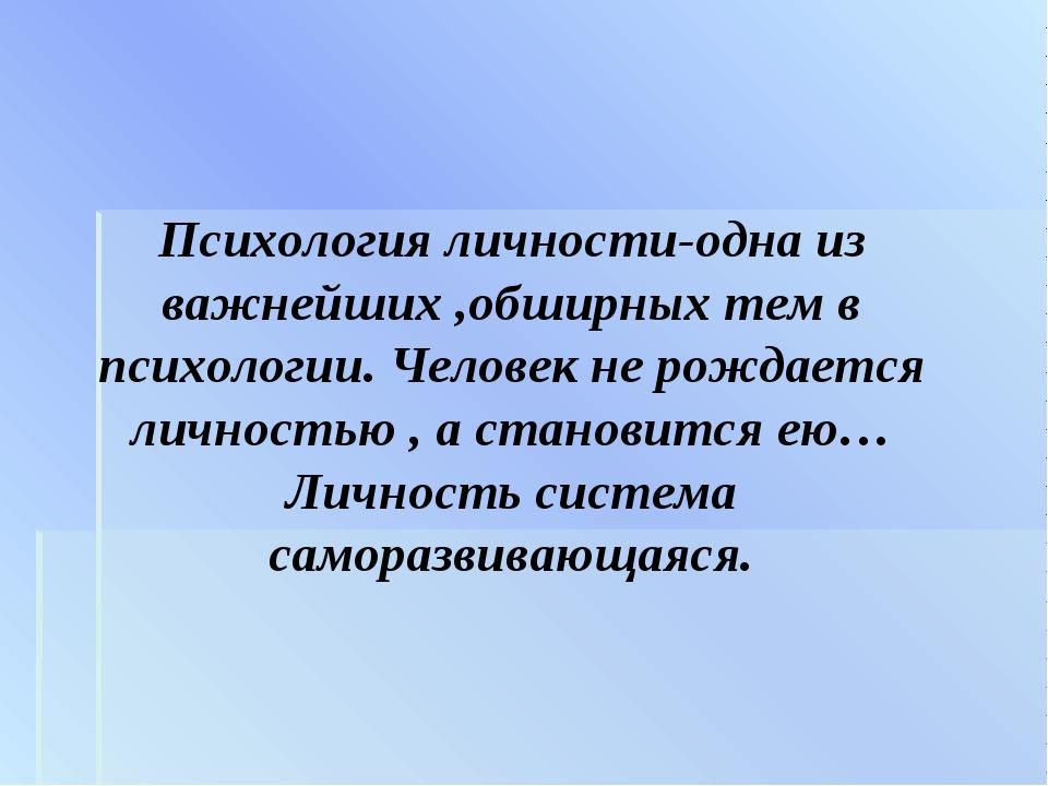 Психология личности-одна из важнейших ,обширных тем в психологии. Человек не...