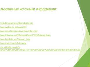 Использованные источники информации: http://evolution.powernet.ru/library/bur