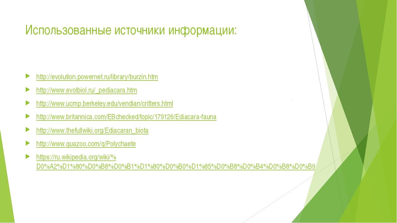 Использованные источники информации: http://evolution.powernet.ru/library/bur...