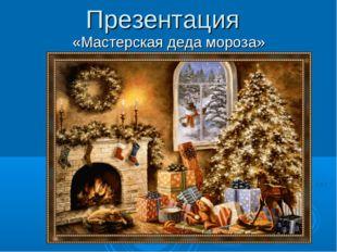 Презентация «Мастерская деда мороза»