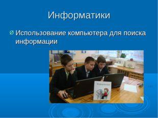 Информатики Использование компьютера для поиска информации