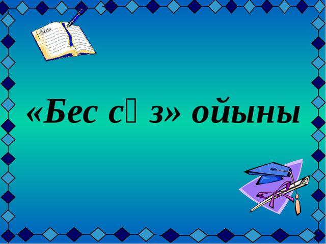 «Бес сөз» ойыны