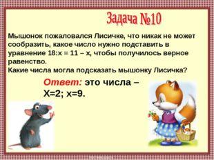 Мышонок пожаловался Лисичке, что никак не может сообразить, какое число нужно