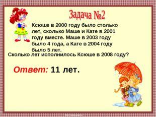 Ксюше в 2000 году было столько лет, сколько Маше и Кате в 2001 году вместе. М